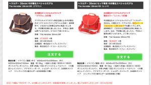 39mini_order_20140309