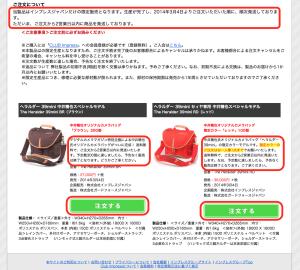 39mini_order_2_20140304