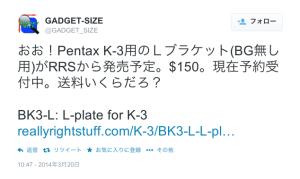 tweet_BK3-L