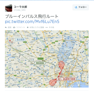 tweet_BlueImpulse_route