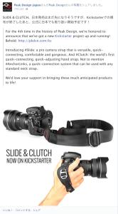pd_ginichi_slide_clutch
