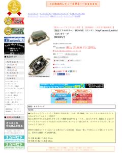 DOMKE_MapCamera_Limited_F2N_product_rakuten