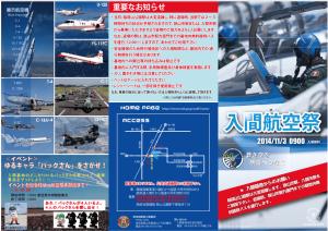 2014_iruma_panf