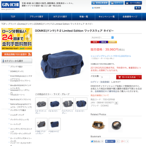 DOMKE-F-2_Limited_navy_GINICHI