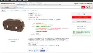 DOMKE-F-2_Waxwear_Yodobashi