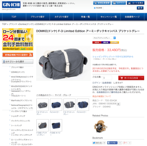 DOMKE-F-3_Limited_grey_GINICHI