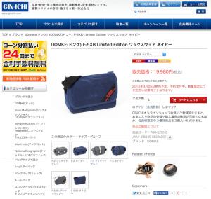 DOMKE-F-5XB_Limited_navy_GINICHI