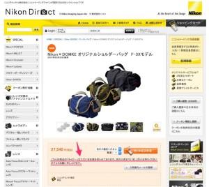 Nikon_Direct_F-3X_20150719