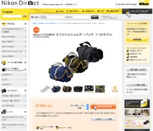Nikon_Direct_F-3X_Navy_Notice_2015-06-03