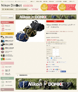 Nikon_Direct_Rakuten_F-3X_Navy_Notice_2015-06-03