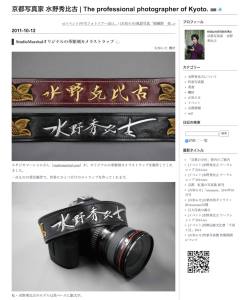StudioMarshalオリジナルの革彫刻カメラストラップ http://d.hatena.ne.jp/mizunohidehiko/20111012/1318416707