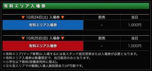 D1_TOKYO_DRIFT_Ticket2