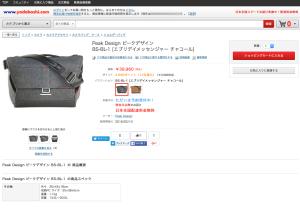 PD_EDM_Charcoal_Yodobashi