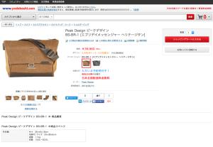PD_EDM_HeritageTan_Yodobashi